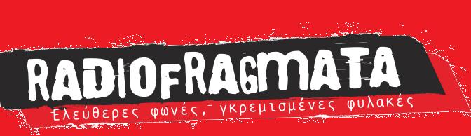 Grecja: Uwięzieni anarchistyczni partyzanci miejscy apelują o wsparcie finansowe