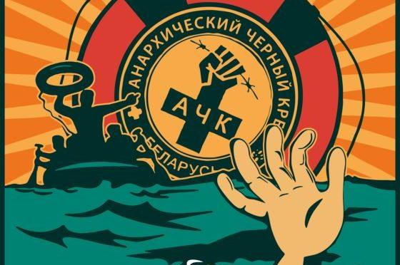 """Białoruś: """"Urzędnicy Głównymi Pasożytami!"""" – Anarchiści blokują ulicę w Mińsku"""