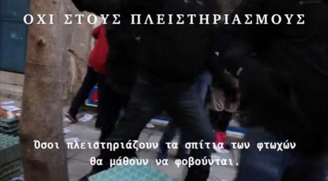 """Ateny, Grecja: Atak na biuro """"Perfect Clean"""" przeprowadzony przez anarchistyczny kolektyw Rouvikonas (wideo)"""