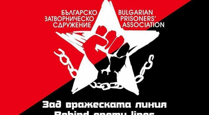 Bułgaria: Pilne wezwanie do międzynarodowej solidarności z osadzonymi w więzieniu Sofii