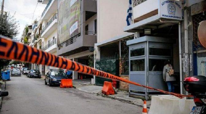 Ateny, Grecja: Komunikat Rewolucyjnych Sił Zbrojnych po obrzuceniu granatami posterenku policji w Kaisariani