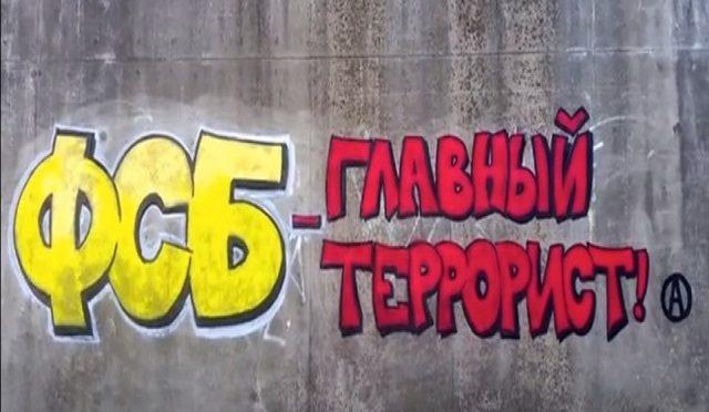 Rosja: FSB to prawdziwy terrorysta! Wolność dla anarchistycznych więźniów! (Wideo)