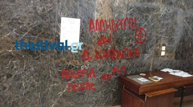 Saloniki, Grecja: Atak na biuro Unii Grecko- Amerykańskiej w solidarności z prowadzącym strajk głodowy Dimitrisem Koufodinasem